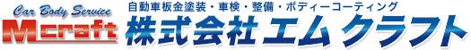 浦和・岩槻の板金塗装なら株式会社エムクラフト
