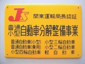 浦和・岩槻の板金塗装なら株式会社エムクラフトの車検整備